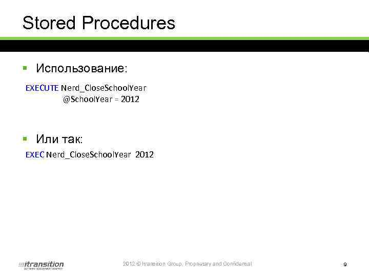 Stored Procedures § Использование: EXECUTE Nerd_Close. School. Year @School. Year = 2012 § Или