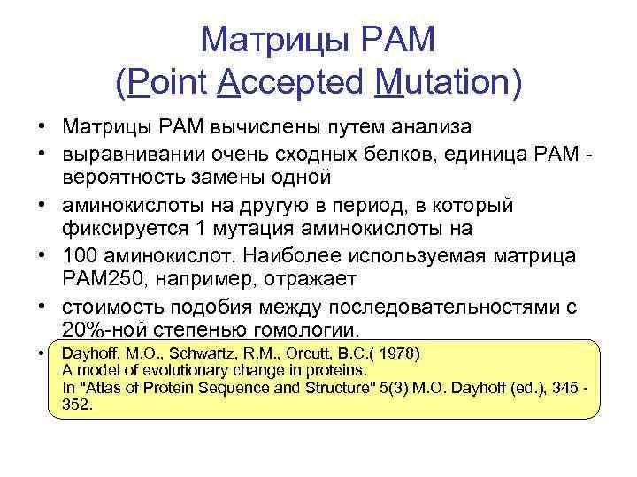 Матрицы PAM (Point Accepted Mutation) • Матрицы PAM вычислены путем анализа • выравнивании очень