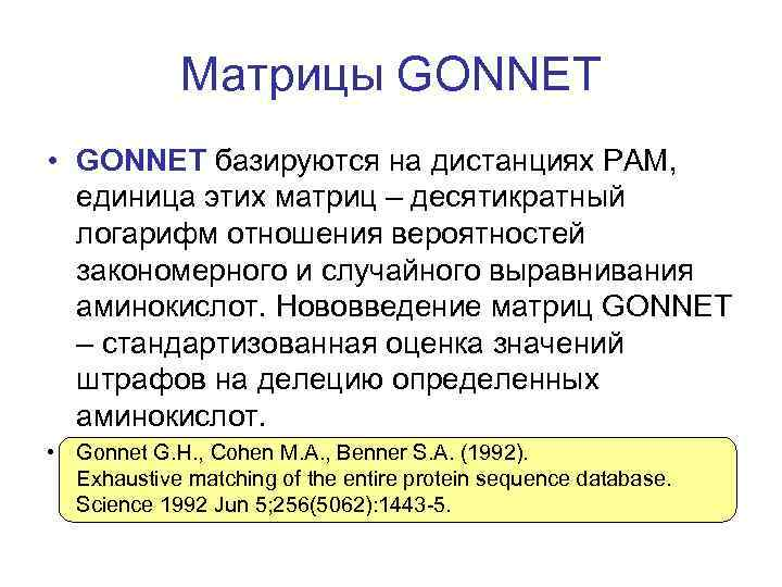 Матрицы GONNET • GONNET базируются на дистанциях PAM, единица этих матриц – десятикратный логарифм