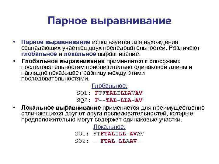 Парное выравнивание • Парное выравнивание используется для нахождения совпадающих участков двух последовательностей. Различают глобальное
