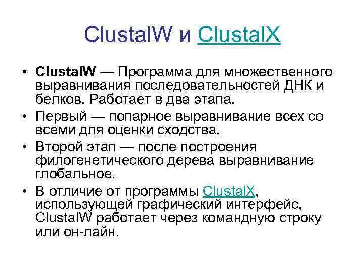Clustal. W и Clustal. X • Clustal. W — Программа для множественного выравнивания последовательностей
