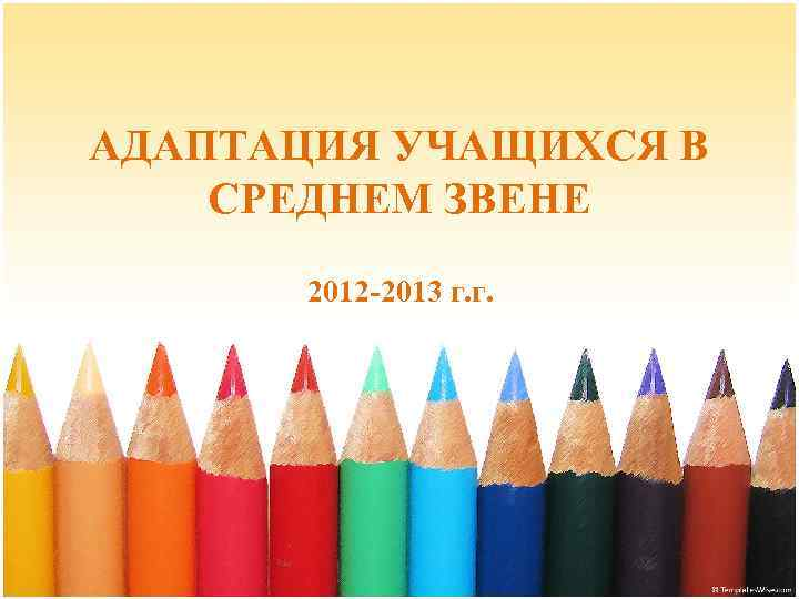 АДАПТАЦИЯ УЧАЩИХСЯ В СРЕДНЕМ ЗВЕНЕ 2012 -2013 г. г.