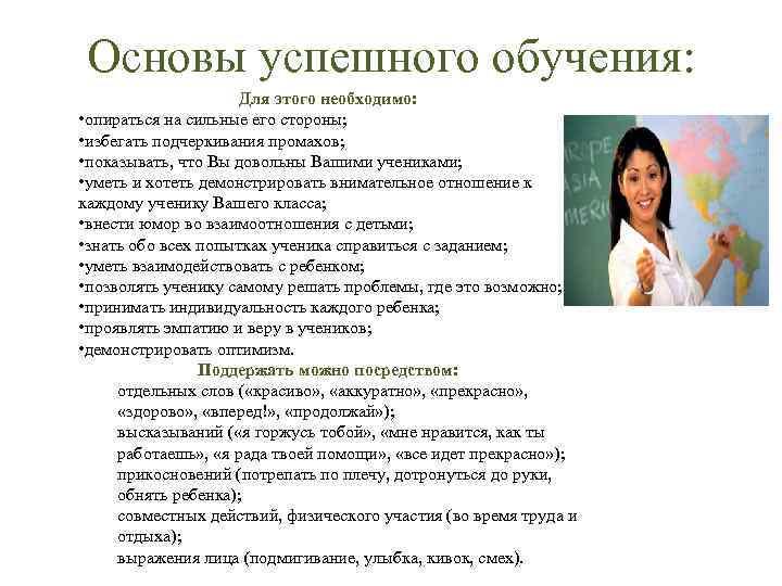 Основы успешного обучения: Для этого необходимо: • опираться на сильные его стороны; • избегать