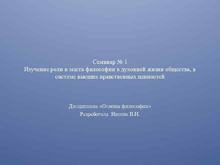 Семинар № 1 Изучение роли и места философии в духовной жизни общества, в системе