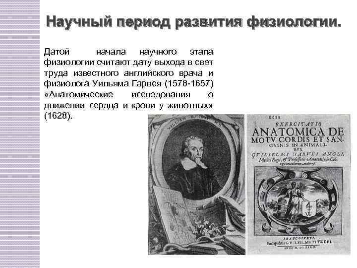 Научный период развития физиологии. Датой начала научного этапа физиологии считают дату выхода в свет