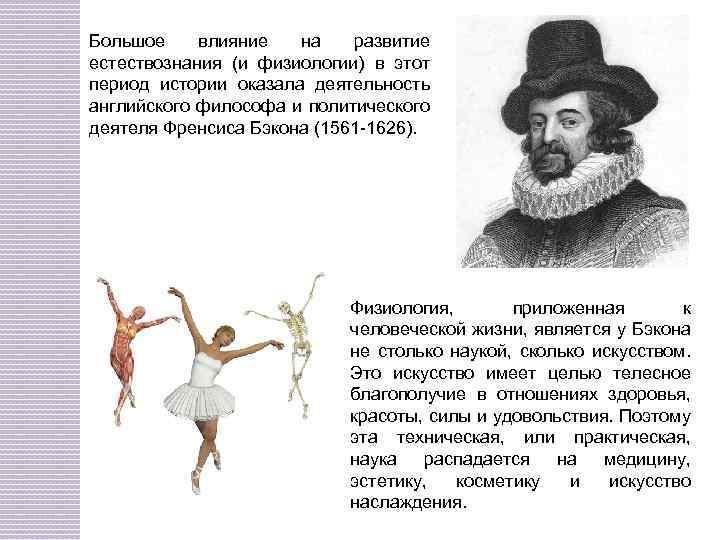 Большое влияние на развитие естествознания (и физиологии) в этот период истории оказала деятельность английского
