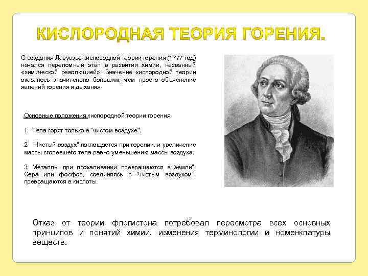 С создания Лавуазье кислородной теории горения (1777 год) начался переломный этап в развитии химии,