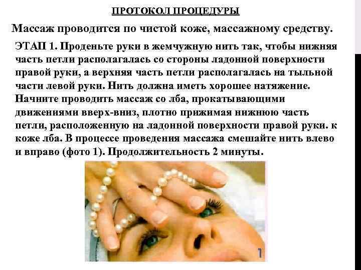 ПРОТОКОЛ ПРОЦЕДУРЫ Массаж проводится по чистой коже, массажному средству. ЭТАП 1. Проденьте руки в