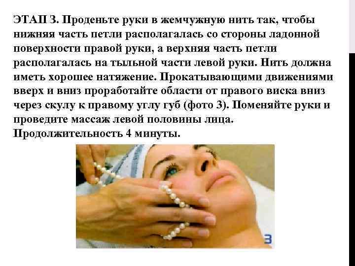 ЭТАП З. Проденьте руки в жемчужную нить так, чтобы нижняя часть петли располагалась со