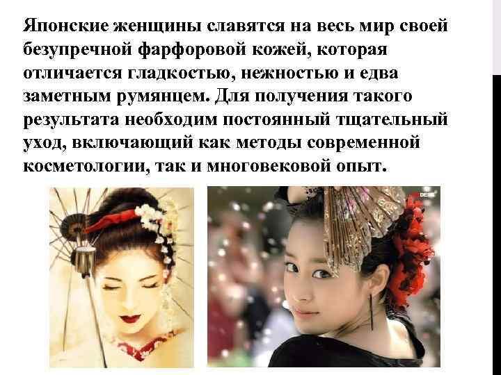 Японские женщины славятся на весь мир своей безупречной фарфоровой кожей, которая отличается гладкостью, нежностью
