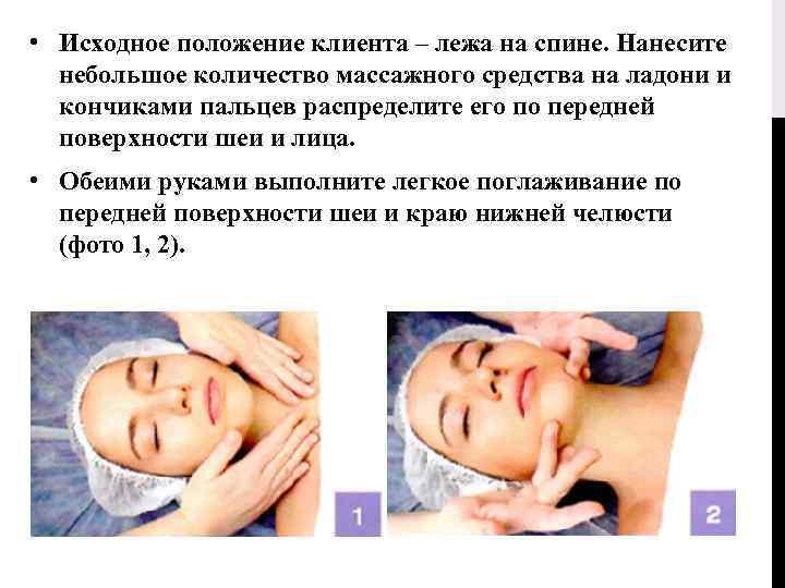 • Исходное положение клиента – лежа на спине. Нанесите небольшое количество массажного средства