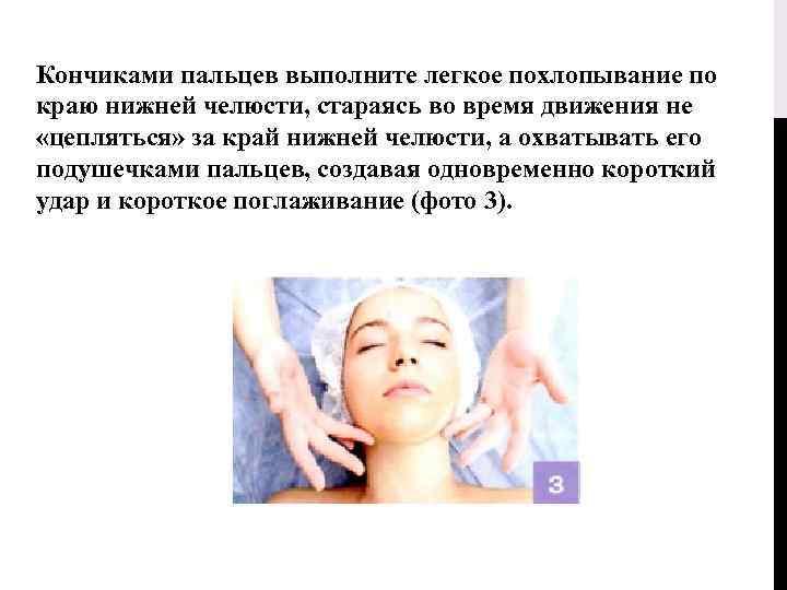 Кончиками пальцев выполните легкое похлопывание по краю нижней челюсти, стараясь во время движения не