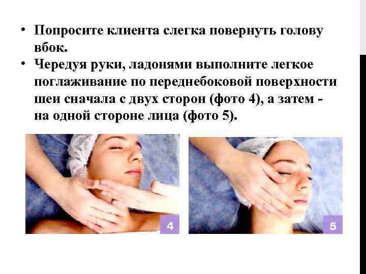 • Попросите клиента слегка повернуть голову вбок. • Чередуя руки, ладонями выполните легкое