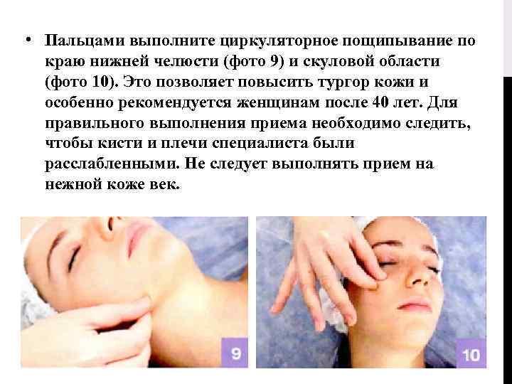 • Пальцами выполните циркуляторное пощипывание по краю нижней челюсти (фото 9) и скуловой