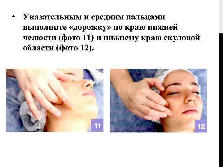 • Указательным и средним пальцами выполните «дорожку» по краю нижней челюсти (фото 11)
