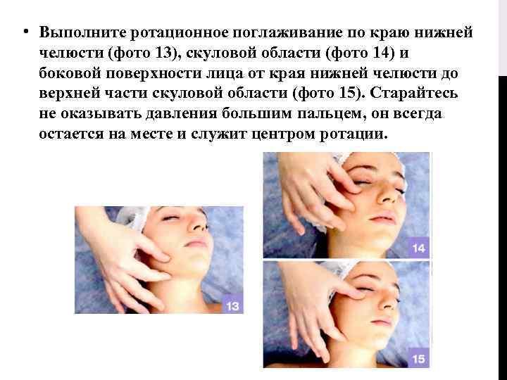 • Выполните ротационное поглаживание по краю нижней челюсти (фото 13), скуловой области (фото