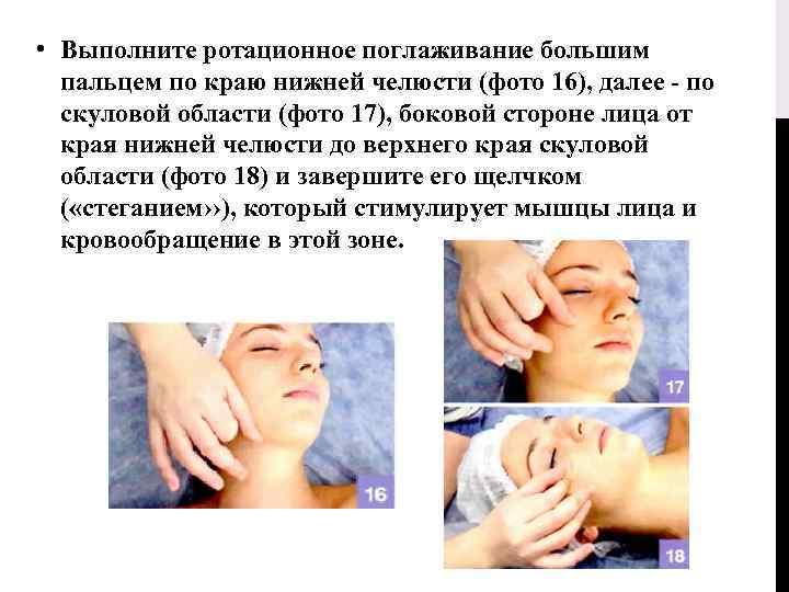 • Выполните ротационное поглаживание большим пальцем по краю нижней челюсти (фото 16), далее