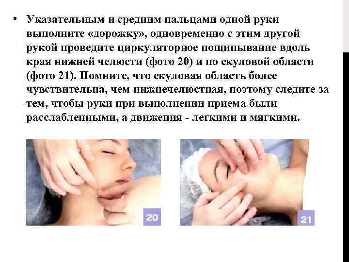 • Указательным и средним пальцами одной руки выполните «дорожку» , одновременно с этим