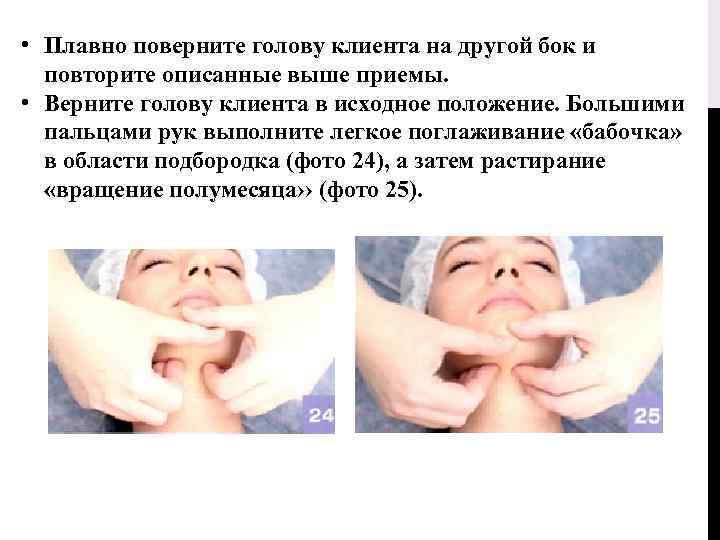 • Плавно поверните голову клиента на другой бок и повторите описанные выше приемы.