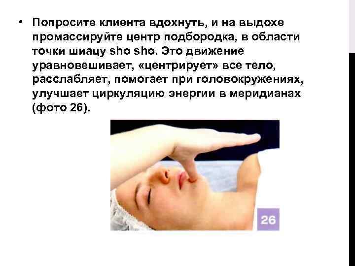 • Попросите клиента вдохнуть, и на выдохе промассируйте центр подбородка, в области точки
