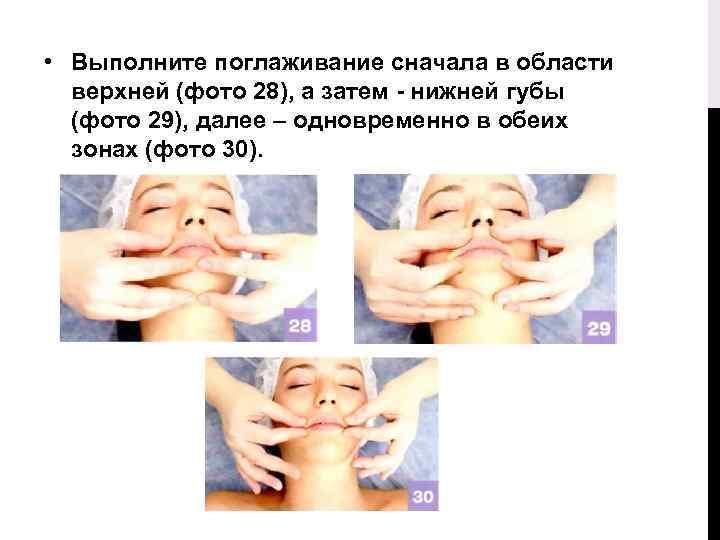 • Выполните поглаживание сначала в области верхней (фото 28), а затем - нижней