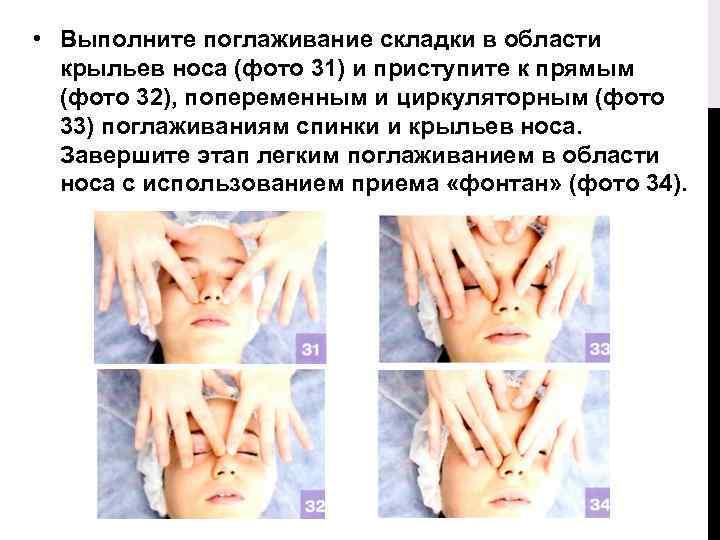 • Выполните поглаживание складки в области крыльев носа (фото 31) и приступите к