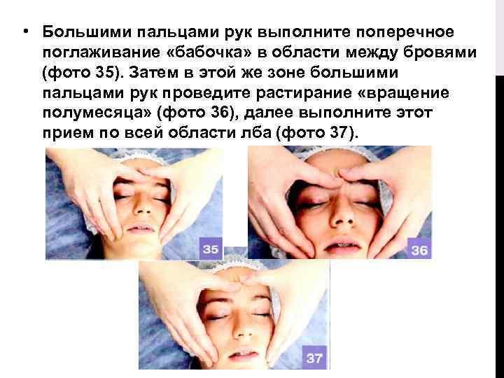• Большими пальцами рук выполните поперечное поглаживание «бабочка» в области между бровями (фото
