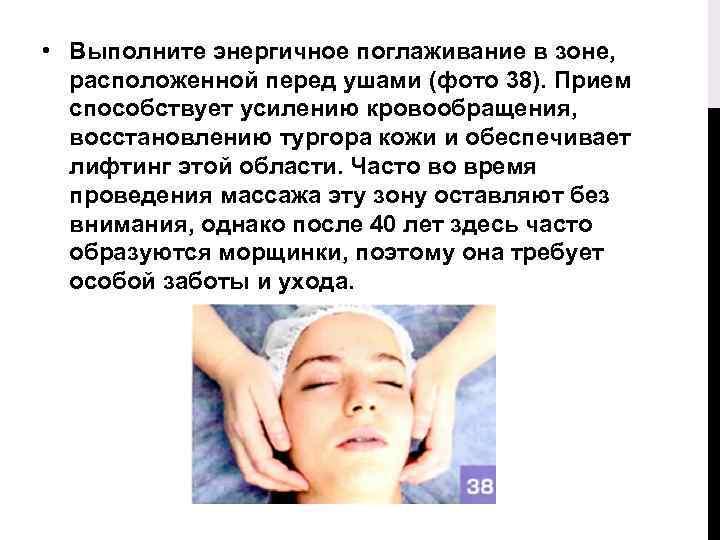 • Выполните энергичное поглаживание в зоне, расположенной перед ушами (фото 38). Прием способствует