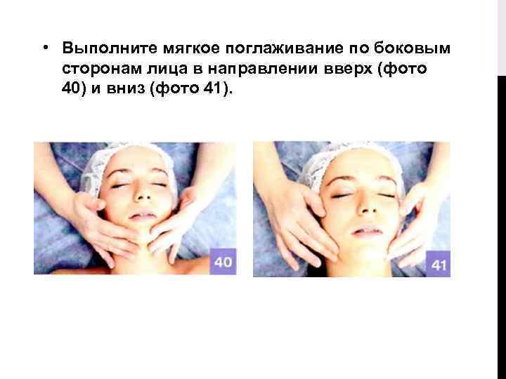 • Выполните мягкое поглаживание по боковым сторонам лица в направлении вверх (фото 40)