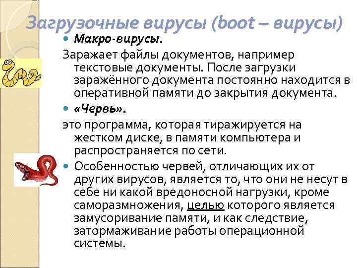 Загрузочные вирусы (boot – вирусы) Макро-вирусы. Заражает файлы документов, например текстовые документы. После загрузки