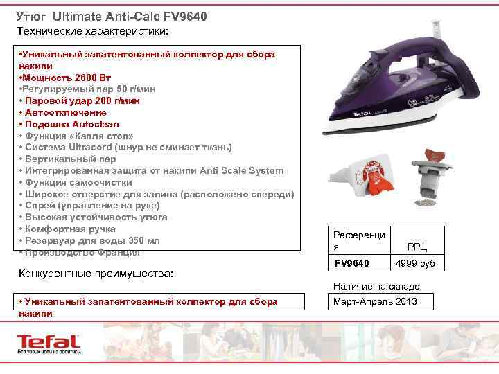 Утюг Ultimate Anti-Calc FV 9640 Технические характеристики: • Уникальный запатентованный коллектор для сбора накипи