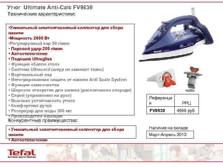 Утюг Ultimate Anti-Calc FV 9630 Технические характеристики: • Уникальный запатентованный коллектор для сбора накипи