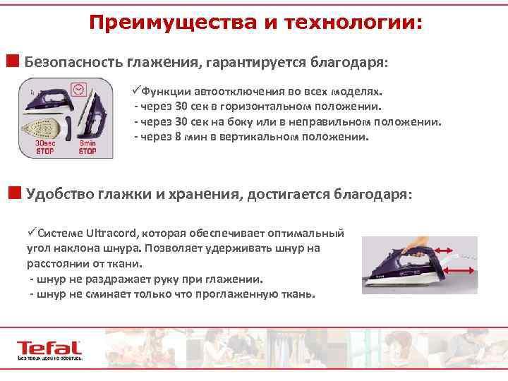 Преимущества и технологии: ¢ Безопасность глажения, гарантируется благодаря: üФункции автоотключения во всех моделях. -