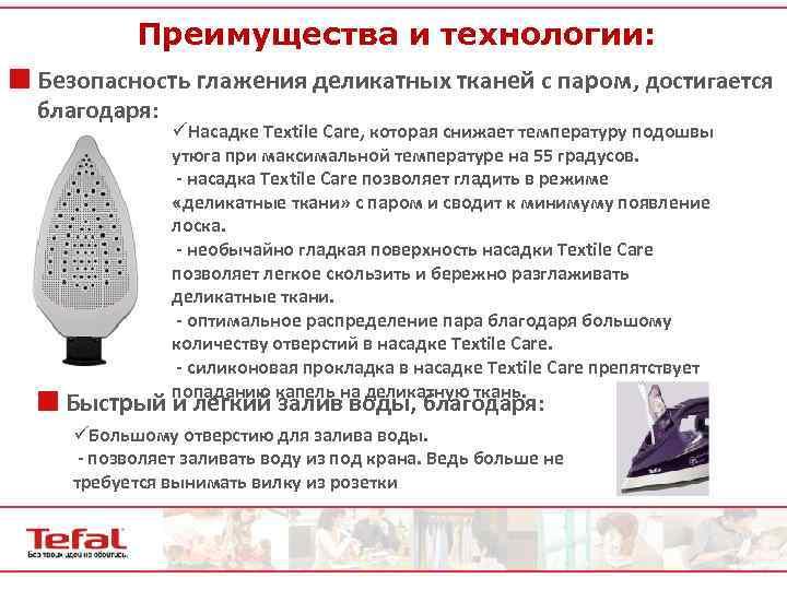 Преимущества и технологии: ¢ Безопасность глажения деликатных тканей с паром, достигается благодаря: üНасадке Textile
