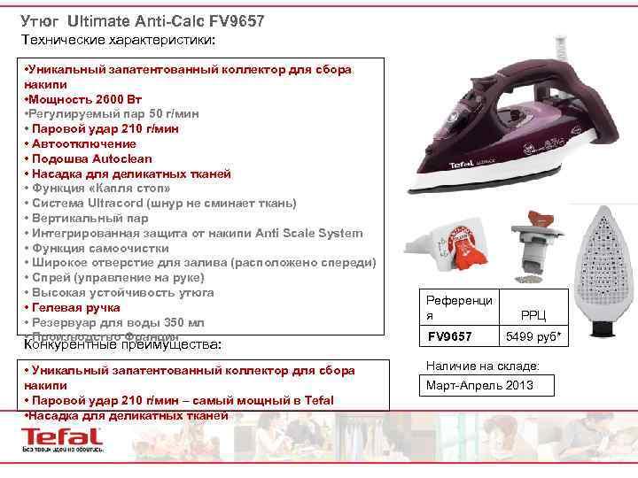 Утюг Ultimate Anti-Calc FV 9657 Технические характеристики: • Уникальный запатентованный коллектор для сбора накипи