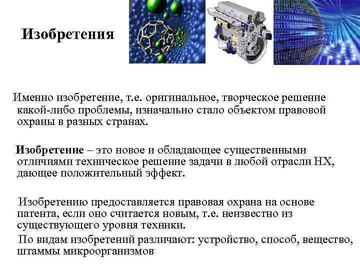 Изобретения Именно изобретение, т. е. оригинальное, творческое решение какой-либо проблемы, изначально стало объектом правовой