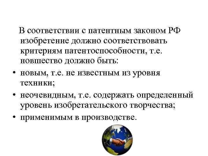 В соответствии с патентным законом РФ изобретение должно соответствовать критериям патентоспособности, т. е.