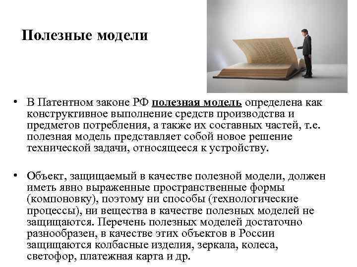 Полезные модели • В Патентном законе РФ полезная модель определена как конструктивное выполнение средств