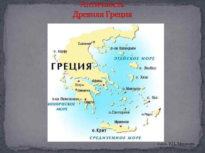 Карта греция картинки