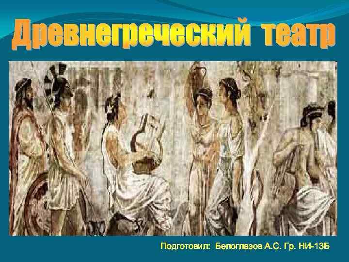 Подготовил: Белоглазов А. С. Гр. НИ-13 Б