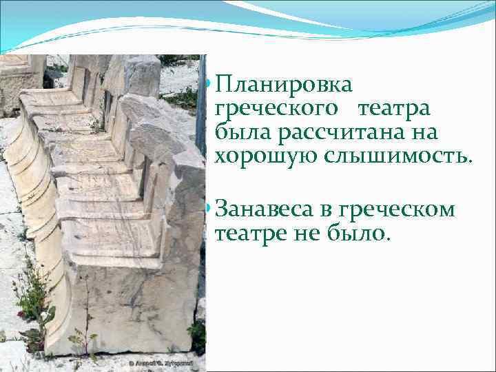 Планировка греческого театра была рассчитана на хорошую слышимость. Занавеса в греческом театре не