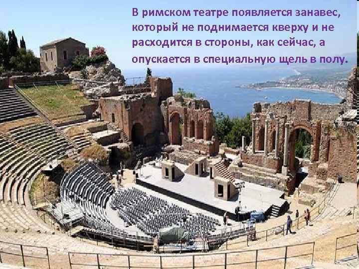 В римском театре появляется занавес, который не поднимается кверху и не расходится в стороны,