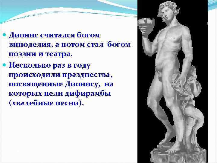 Дионис считался богом виноделия, а потом стал богом поэзии и театра. Несколько раз