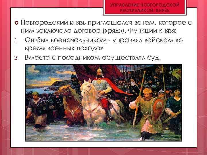 УПРАВЛЕНИЕ НОВГОРОДСКОЙ РЕСПУБЛИКОЙ. КНЯЗЬ Новгородский князь приглашался вечем, которое с ним заключало договор (