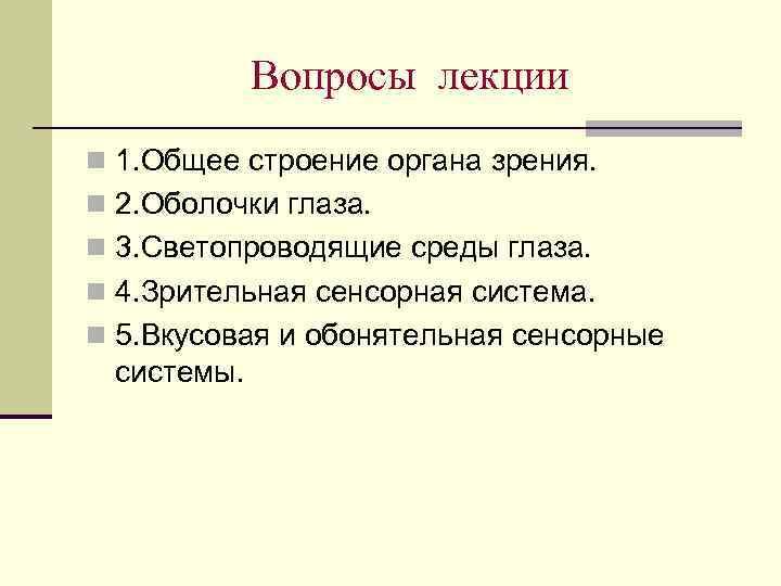 Вопросы лекции n 1. Общее строение органа зрения. n 2. Оболочки глаза. n 3.