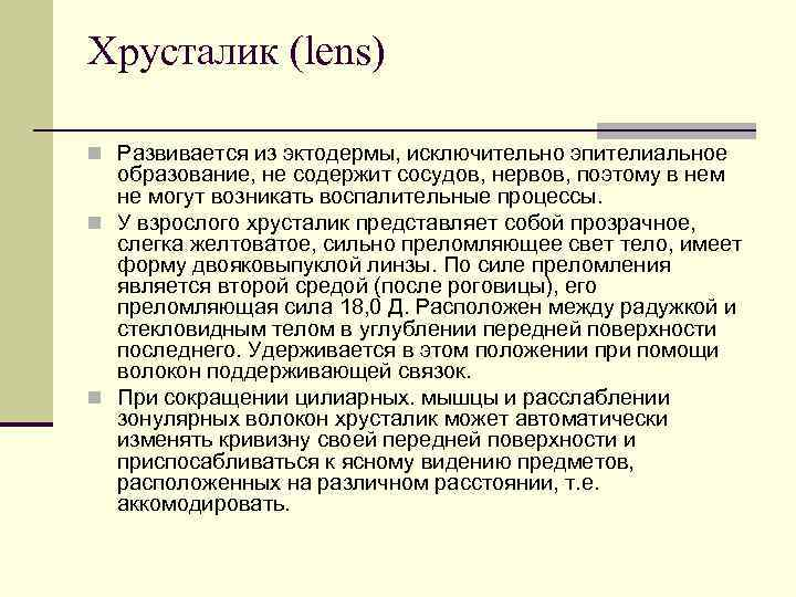 Хрусталик (lens) n Развивается из эктодермы, исключительно эпителиальное образование, не содержит сосудов, нервов, поэтому
