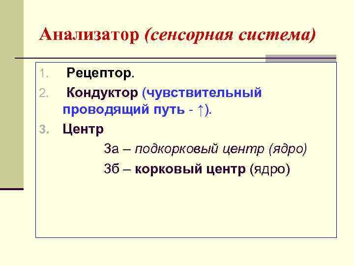 Анализатор (сенсорная система) Рецептор. 2. Кондуктор (чувствительный проводящий путь - ↑). 3. Центр 3