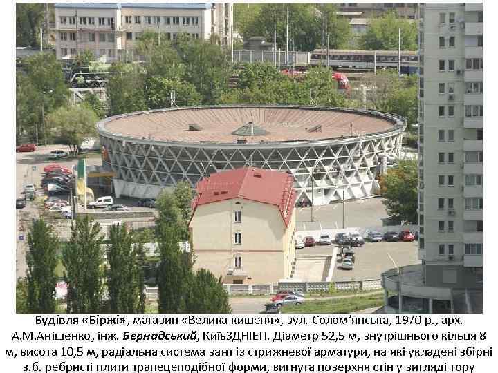 Будівля «Біржі» , магазин «Велика кишеня» , вул. Солом'янська, 1970 р. , арх. А.