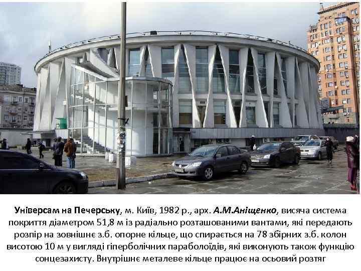 Універсам на Печерську, м. Київ, 1982 р. , арх. А. М. Аніщенко, висяча система