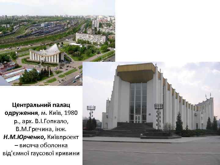 Центральний палац одруження, м. Київ, 1980 р. , арх. В. І. Гопкало, В. М.